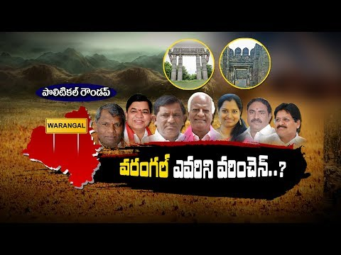 Political Roundup |  Special Focus On Warangal MP Seat Politics | Bharat Today