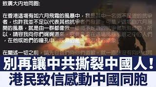 流淚看完《致大陸同胞書》 陸民致敬香港勇士|新唐人亞太電視|20190813