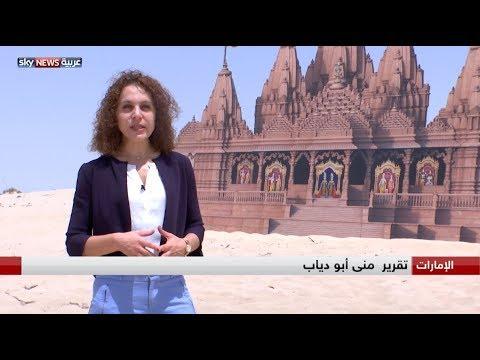 وضع حجر الأساس لأول معبد هندوسي في أبوظبي  - نشر قبل 13 دقيقة