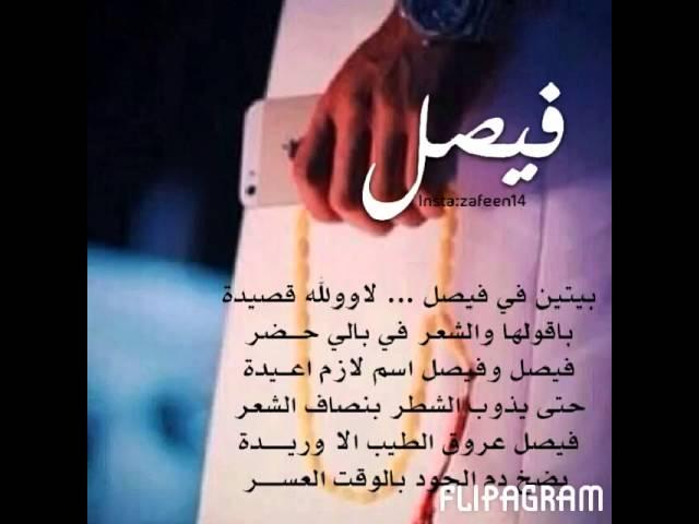 قصيده باسم فيصل Youtube