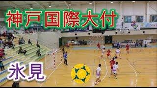 神戸国際大付(兵庫)VS氷見(富山)!!男子ハンドボール!!サニックスカップ!!後半!!