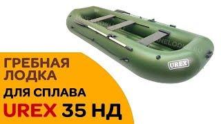 лОДКА ДЛЯ СПЛАВА - Большая гребная ПВХ лодка UREX 35 НД