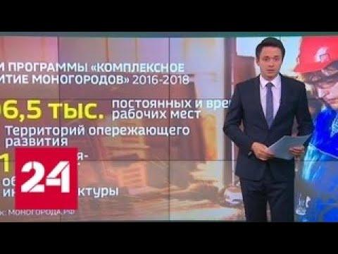 В моногородах России обещают построить многогранную жизнь - Россия 24