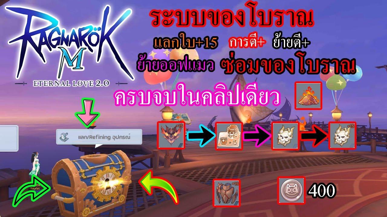 RagnarokM 2.0 - มาทำความรู้จักระบบ ANCIENT (ของโบราณ)  ดูคลิปนี้จบรู้เรื่องเลย !!!