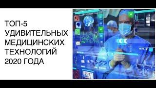 ТОП-5 удивительных медицинских технологий 2020 года: технологии будущего