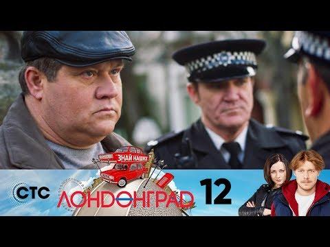Лондонград | Серия 12