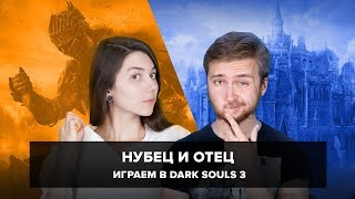 Нубец и отец (№9). Артем Комолятов учит Евгению Корнееву гореть в Dark Souls 3