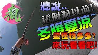 【流溝前打】最近有洞就很夯~聽說這個洞以前也很夯~還怪物多多~趕快來試試看吧! 台湾釣り 대만 낚시 Taiwan fishing 前打ち 落とし込み