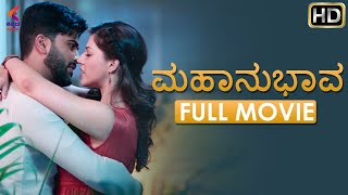 Mahanubhava Full Movie | Latest Kannada Dubbed Movies | Sharwanand | Mehreen Kaur |Sandalwood Movies