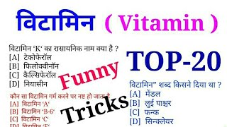 Tricks- Top Most विटामिन/Vitamin Question Answer /General Science/Group D/Alp/hindi