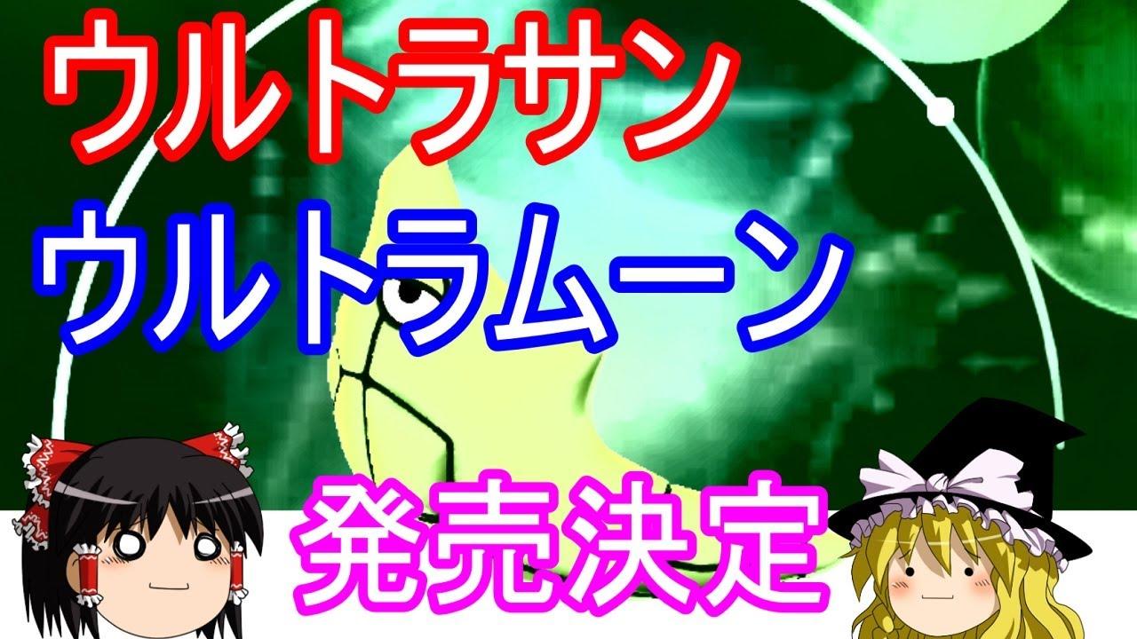 ポケモン新作ウルトラサン ウルトラムーンが発売ですってよ【ゆっくり