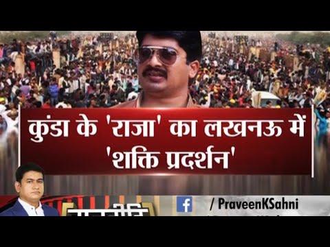 कुंडा के 'राजा भैया' का लखनऊ में शक्ति परीक्षण। Raghuraj Pratap Singh | जनसत्ता पार्टी