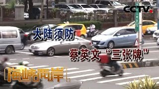 《海峡两岸》 20191117| CCTV中文国际