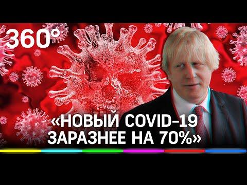 «Новый коронавирус на 70% заразнее» - Борис Джонсон о мутации вируса в Великобритании