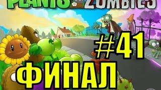 Смотреть растения против зомби #41 ФИНАЛ