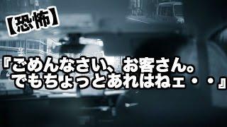 【恐怖】目的地で停めてくれないタクシー運転手。離れたコンビニの駐車場に停車し、とんでもないことを語りだした・・・【2ch】 thumbnail