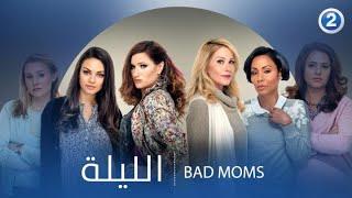 مشاهدة فيلم bad moms