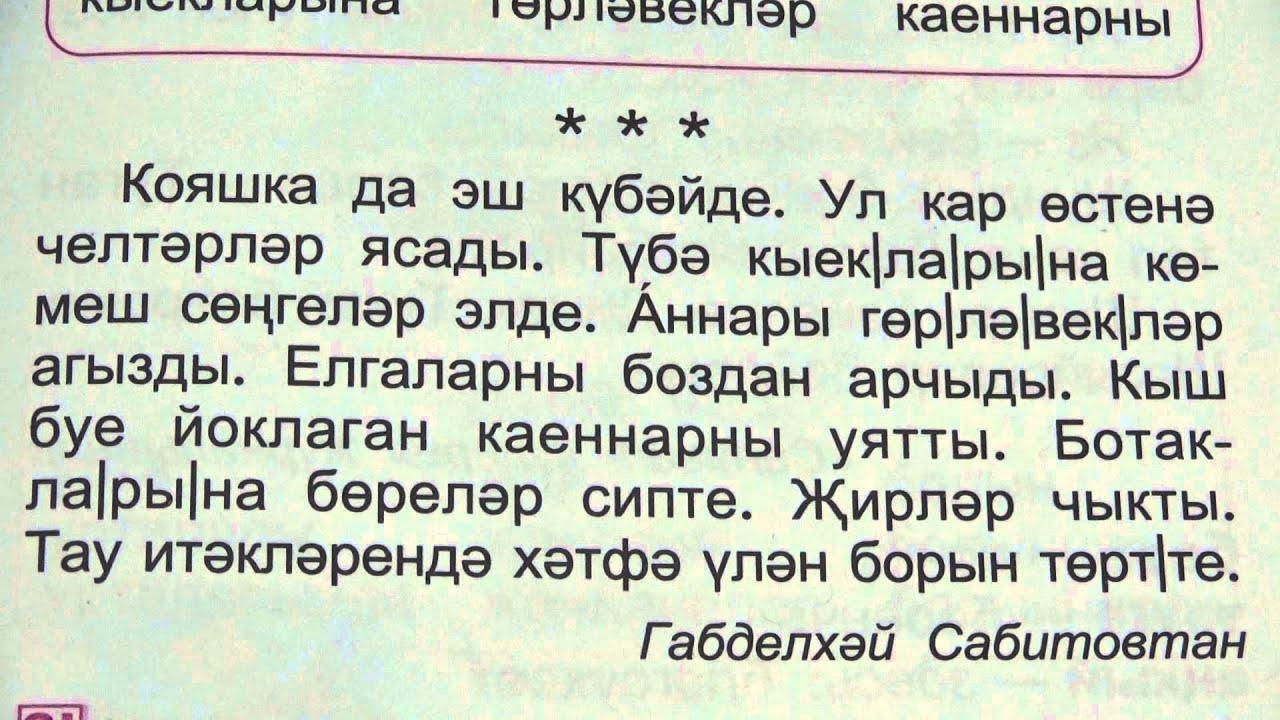 Рассказ о зиме на татарском языке для 6 класса