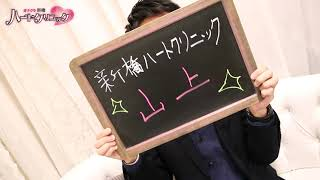 新橋ハートクリニックのお店動画