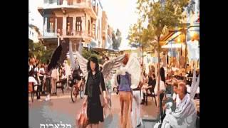 ארז לונברג - מלאכים בתל אביב