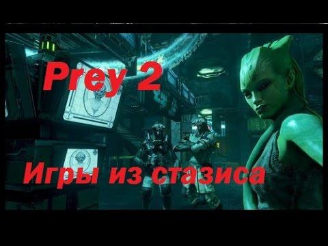 Prey 2. Человек среди чужих - Игры из стазиса №19.