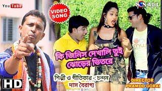 Tor Pirite Moje Geli Chandan Das Mp3 Song Download