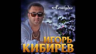Игорь Кибирев  - Незабудка/ПРЕМЬЕРА 2019