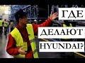 Hyundai Creta: российская сборка экскурсия на завод Hyundai в Санкт-Петербург Автопанорама