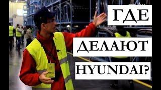 видео Заводы Hyundai
