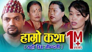 New Teej Song   Hamro Katha   Bima Kumari Dura, Sharmila Gurung, Devi Gharti & Pashupati Sharma