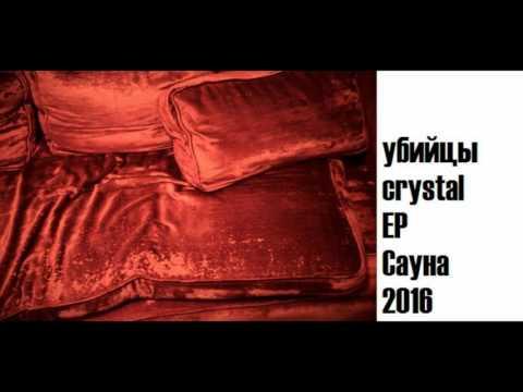 Клип УБИЙЦЫ CRYSTAL - Гривачи