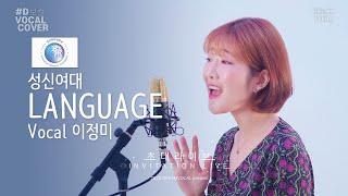 [성신여대, 케이팝스타 출신] Tori Kelly - Language│초대라이브