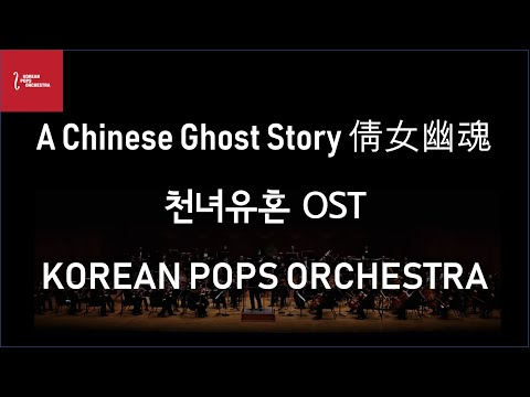 Main Theme from film 〈A Chinese Ghost Story 倩女幽魂 천녀유혼〉 by KOREAN POPS ORCHESTRA(코리안팝스오케스트라)