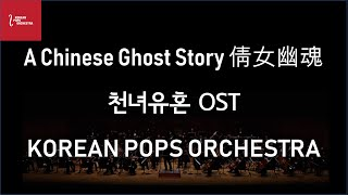 Video Main Theme from film 〈A Chinese Ghost Story 倩女幽魂 천녀유혼〉 by KOREAN POPS ORCHESTRA(코리안팝스오케스트라) download MP3, 3GP, MP4, WEBM, AVI, FLV Juni 2018