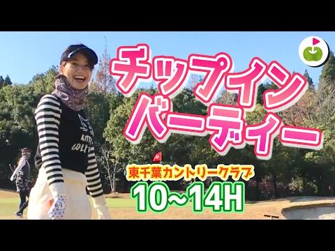 50yチップインバーディ!!!【東千葉カントリークラブ H10-14】三枝こころ&とも