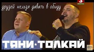 Тяни-Толкай-Друзей нельзя давать в обиду(Золотой шлягер-2017)