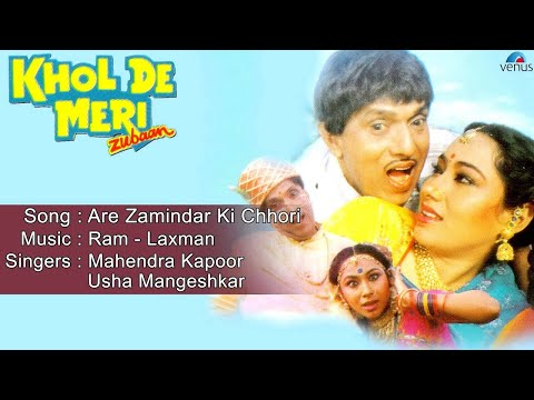 Khol De Meri Zubaan : Are Zamindar Ki Chhori Full Audio Song | Dada Kondke, Bandini Mishra |
