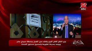 وزير النقل ينهي تعاقد الشركة المسؤولة عن حمامات محطة الجيزة | المصري اليوم