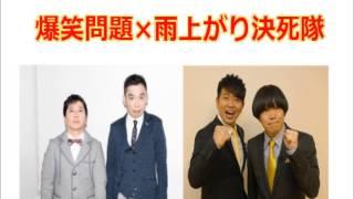 爆笑問題「雨上がり決死隊・宮迫と蛍原はあまりケンカしないが、太田と田中はよくケンカする!」