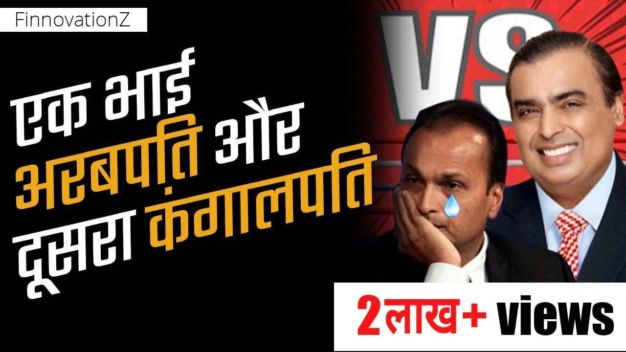 Why is Mukesh Ambani richer than Anil Ambani? Anil ambani Vs Mukesh Ambani Case Study   Hindi