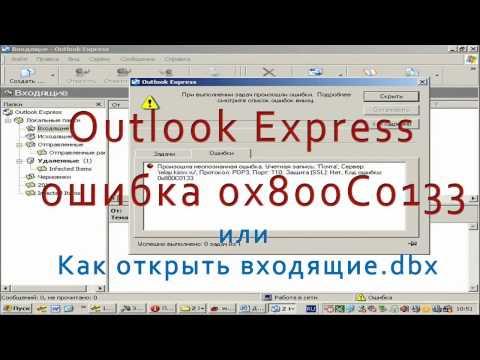 Outlook Express - ошибка 0x800C0133 или Чем открыть Входящие.dbx