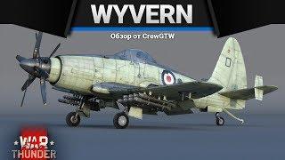 """Wyvern S.4 Г - ГОДНО ИЛИ КАТЕГОРИЯ """"Г""""? В War Thunder"""