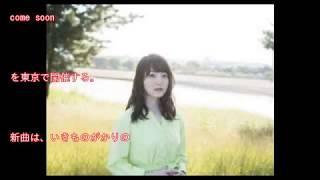 花澤香菜、水野良樹が作詞・作曲の新曲「春に愛されるひとに わたしはなりたい」MV解禁!