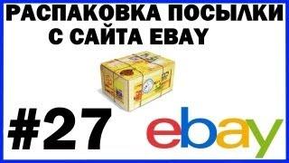 Розпакування посилки з Ebay #27 з Гонконгу Unboxing Parcels