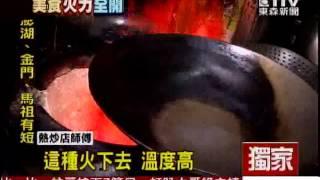 [東森新聞]熱炒關鍵 炮爐將火集中溫度近千度