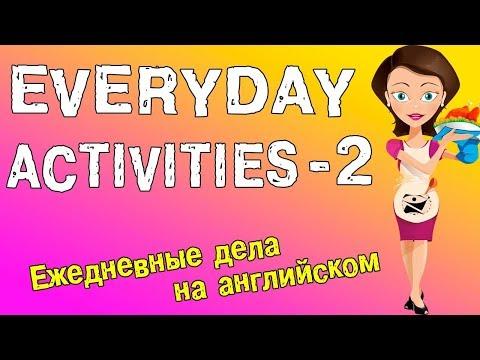 Английский видео-словарь.Повседневные дела на английском языке (часть 2).