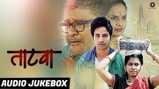 Tatva - Full Movie Audio Jukebox | Arun Nalawade & Sharayu Pazare | Atul Joshi & Prashant Phasage