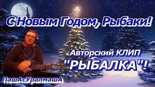 "ПашАсУралмашА:- Новогодний КЛИП-""Рыбалка""!."