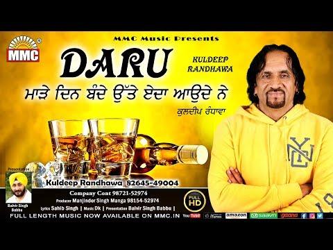 Daru (Full HD Audio) | Kuldeep Randhawa | Latest Punjabi song | MMC Music