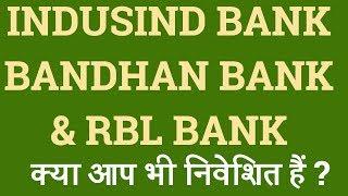Indusind Bnak share | Bandhan Bnak share | RBL Bnak share | Investing | Stock market | Lts